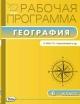 География 6 кл. Рабочая программа к УМК Герасимовой